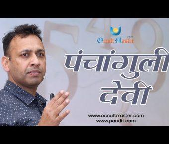 Maa Panchanguli Devi Mantra