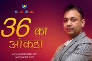 Secret of Numerology Name Number 36